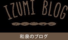 和泉ブログ