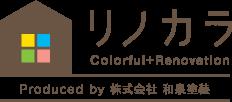 和泉ブログ – 高知の外壁塗装・雨漏りなら株式会社和泉塗装へ