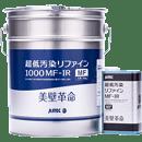 超低汚染リファイン1000MF-IR(フッ素)