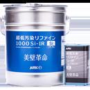 超低汚染リファイン1000Si-IR(シリコン)