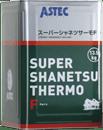 スーパーシャネツサーモF(フッ素)
