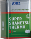 スーパーシャネツサーモSi(シリコン)