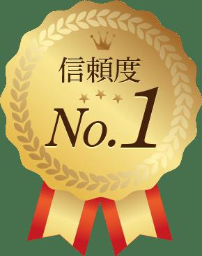 信頼度No.1